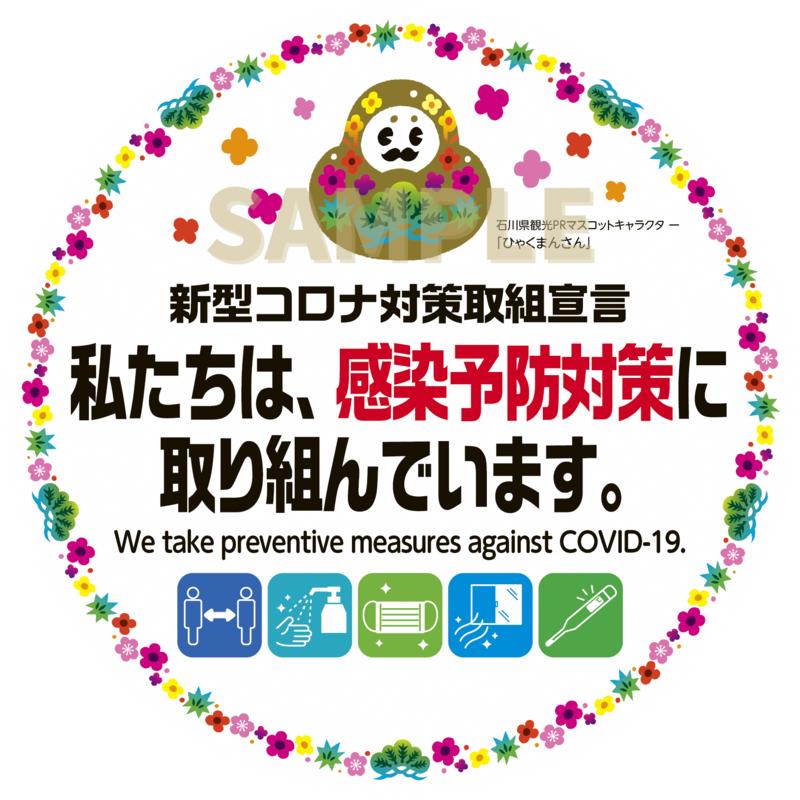 Sticker sample