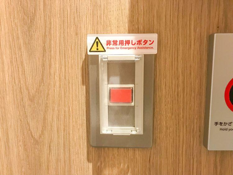 Japanese-toilet-in-tokyo-sunshine-city-ikebukuro ปุ่มฉุกเฉิน ห้องน้ำญี่ปุ่น