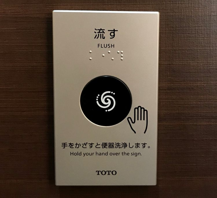 Japanese-toilet-in-tokyo-sunshine-city-ikebukuro เซนเซอร์ ห้องน้ำญี่ปุ่น