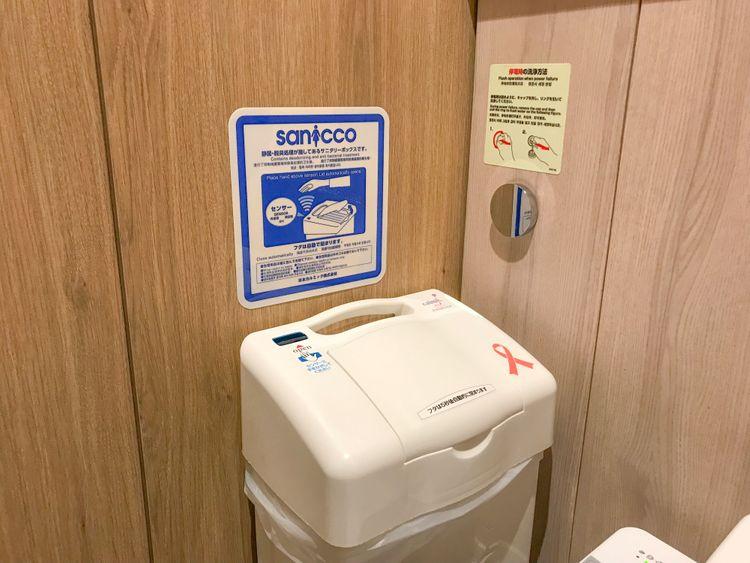 Japanese-toilet-in-tokyo-sunshine-city-ikebukuro-sanitary-napkin-trash-can ถังขยะผ้าอนามัย ห้องน้ำญี่ปุ่น