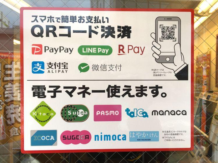 超商玻璃上貼著電子支付和QR碼都可消費的宣傳海報