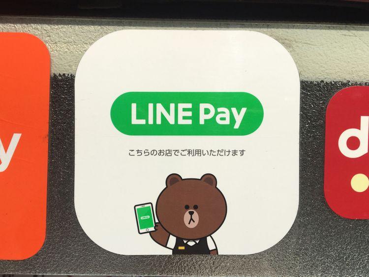 line pay的 logo標籤