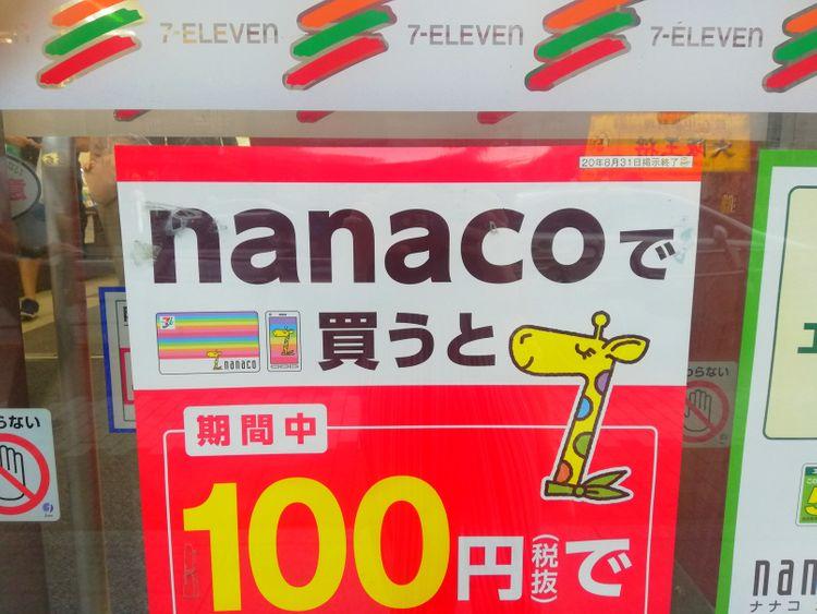 nanaco卡的標誌