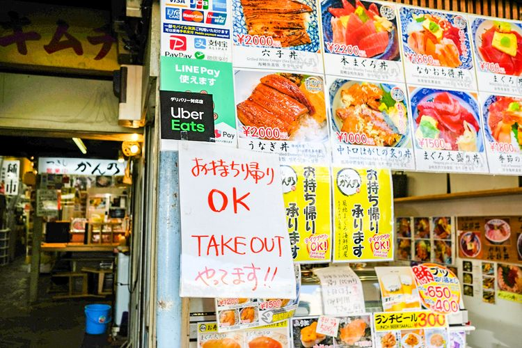 takeout sign in japan