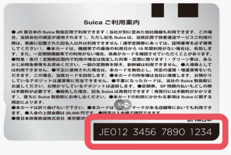 back of suica card showing the serial number
