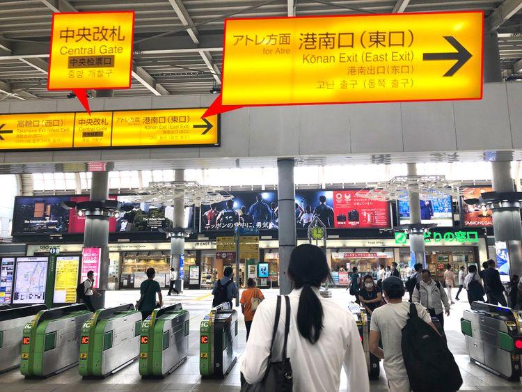cửa soát vé ga Shinagawa