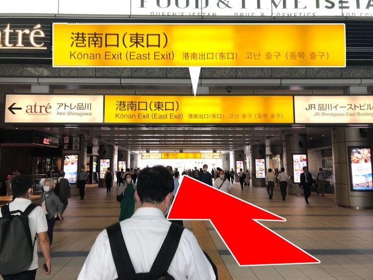 lối ra ga Shinagawaa