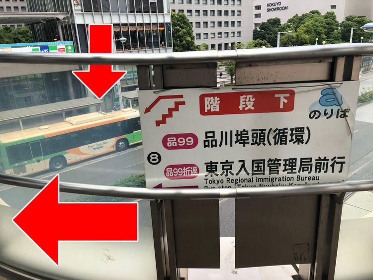 biển chỉ dẫn đến Cục xuất nhập cảnh Tokyo tại ga Shinagawa