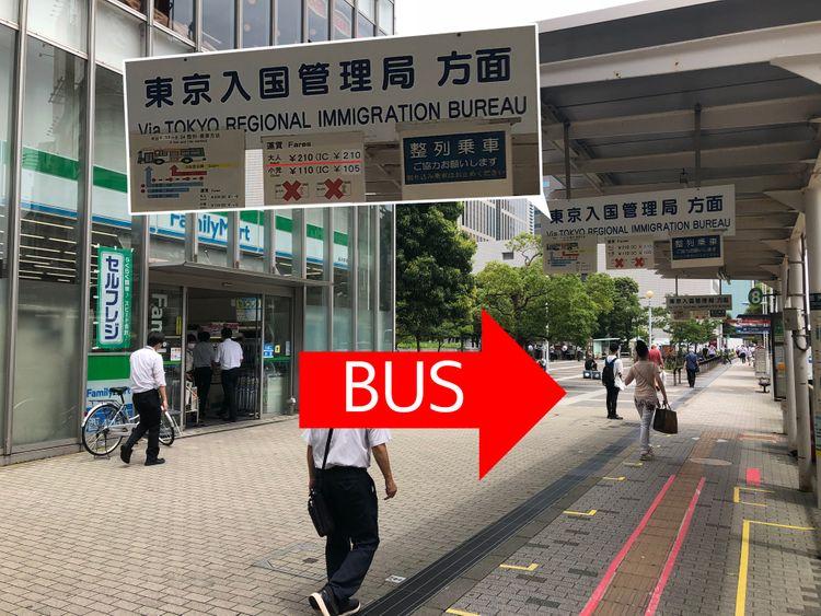 điểm chờ xe buýt số 99 đi đến Cục Xuất nhập cảnh Tokyo