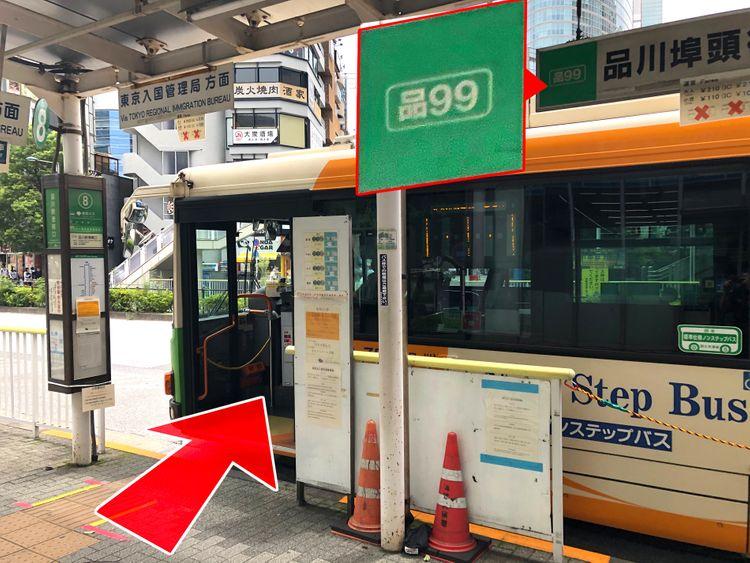 xe buýt số 99 đi đến Cục Xuất nhập cảnh Tokyo