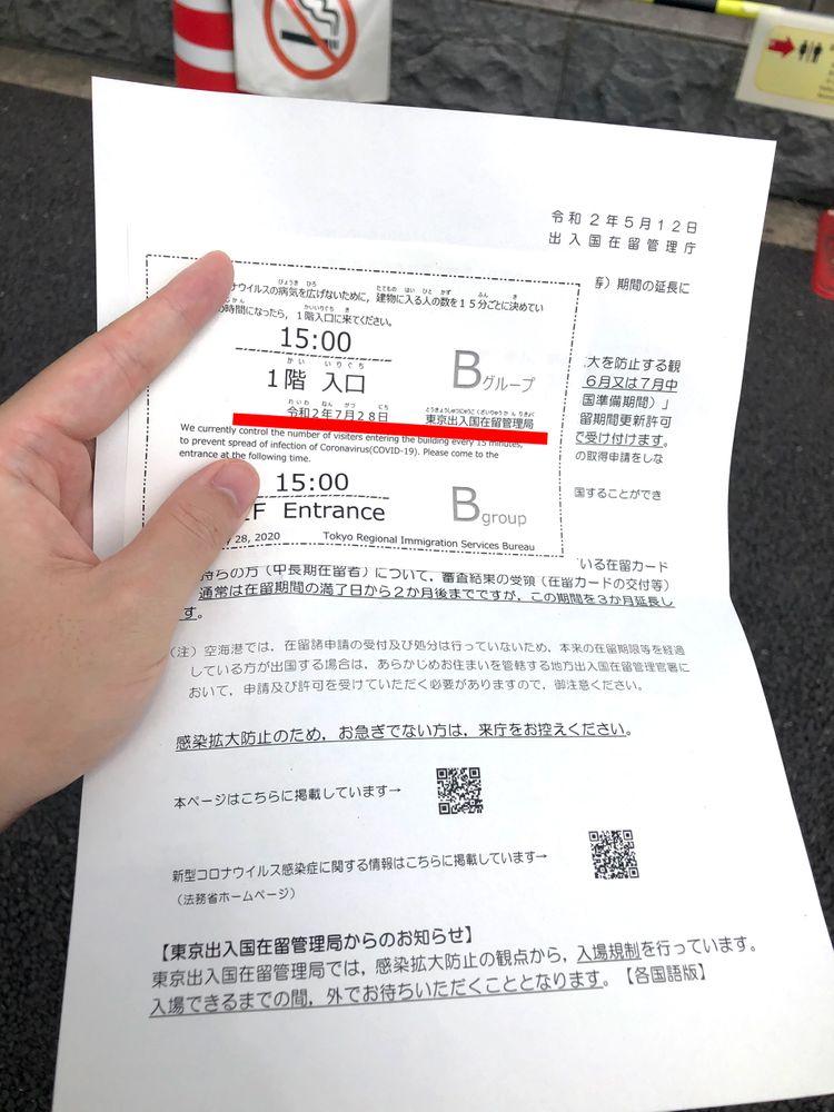 tờ hướng dẫn địa điểm, thời gian vào Cục xuất nhập cảnh Tokyo