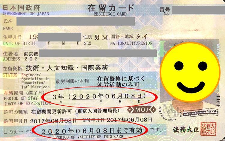 thẻ cư trú (zairyu card)