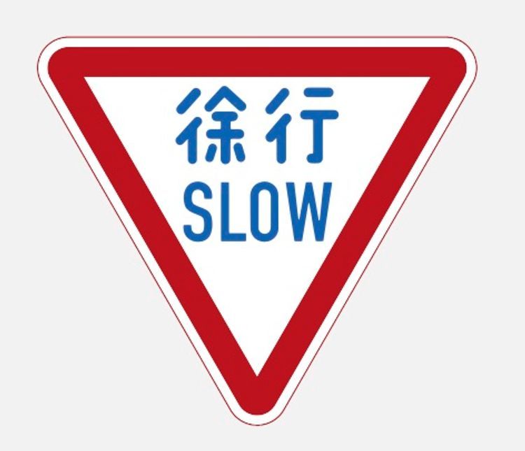 Japanese slow down sign