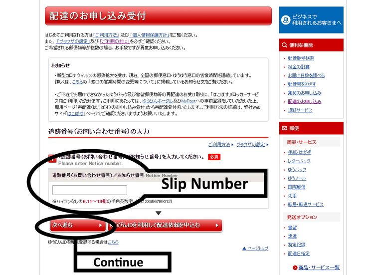 Input your tracking number