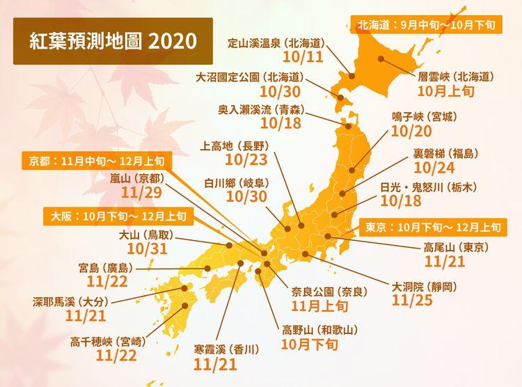 2020賞楓佳期的日本全國預測地圖