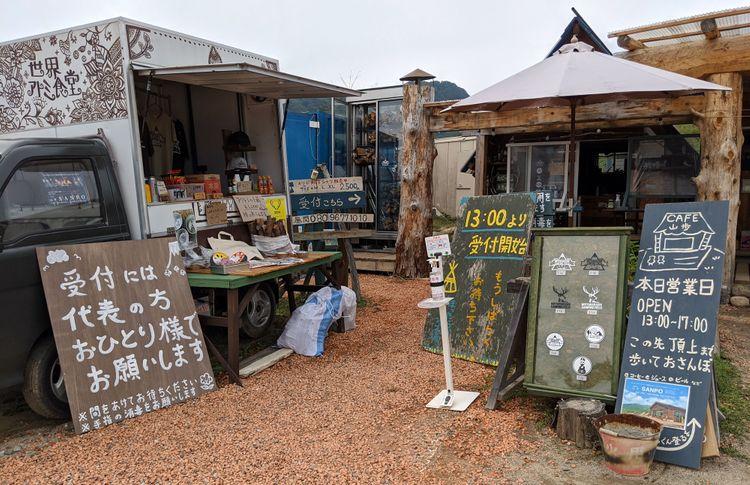 ほったらかし露營場販賣部