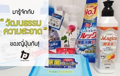 ทำไมคนญี่ปุ่นรักสะอาด?