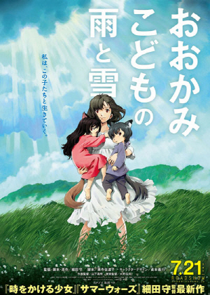 Ōkami_Kodomo_no_Ame_to_Yuki_poster