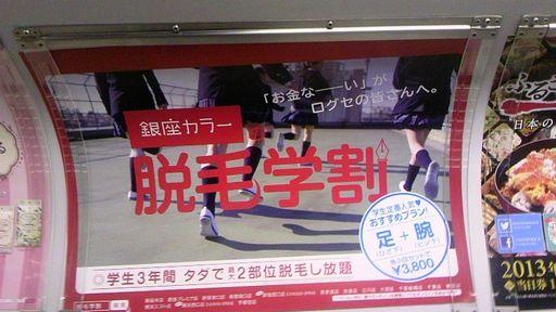 銀座カラー電車広告
