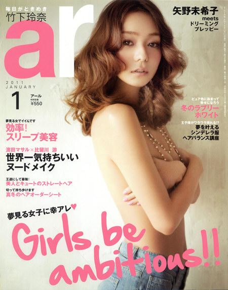 Эро япония фото журнал фото 597-807
