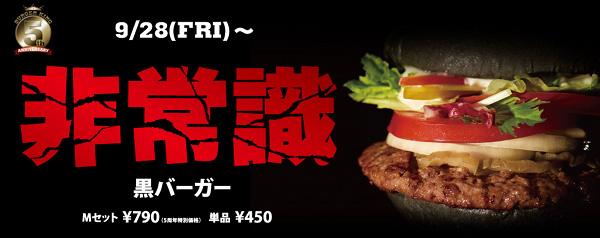 black_burger1