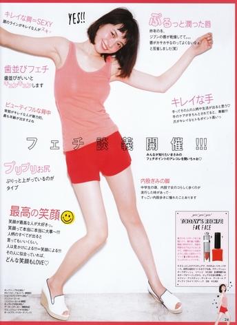 kawabata takeru_igarishinobu_beautrium_works_主婦と生活社「ar」14'6_2-thumb-345x472-18249