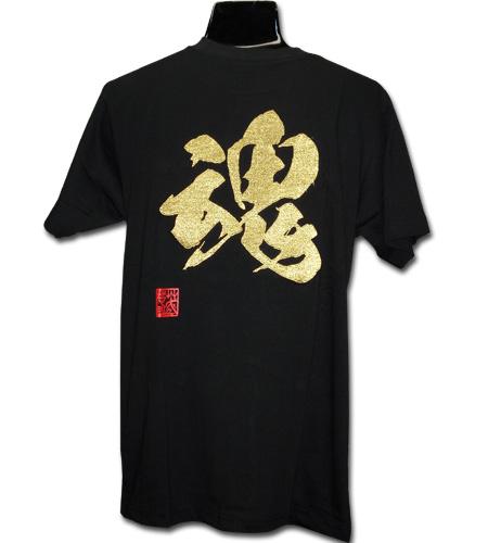 kanjiT_tamashii_1