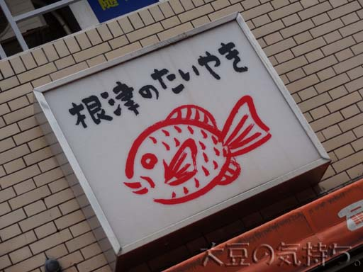 nezu-taiyaki
