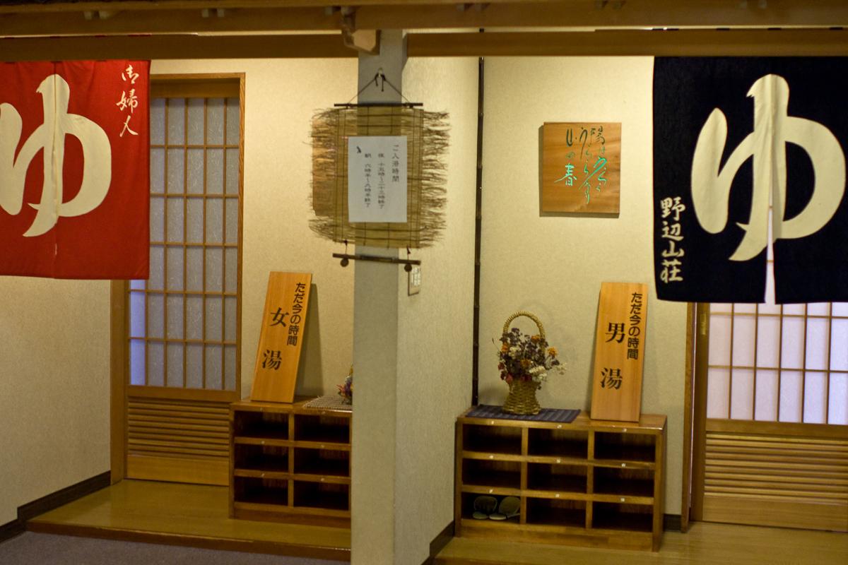 Image result for 日本澡堂