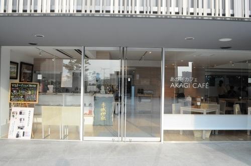 akagi-cofe