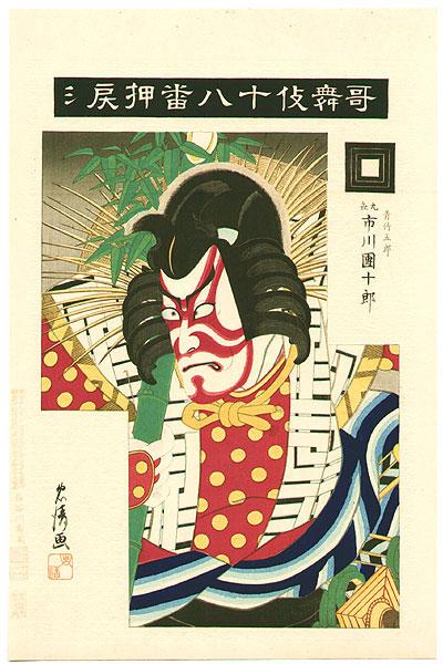17 Facts You Probably Didnt Know About Kabuki Tsunagu Japan - Kabuki-makeup