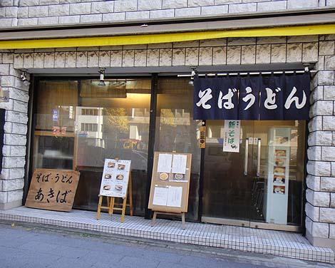 akiba_soba0