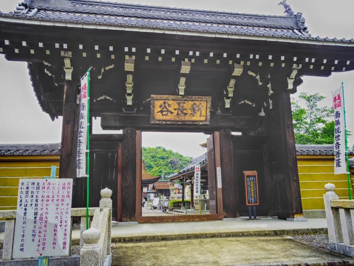 3新長谷寺