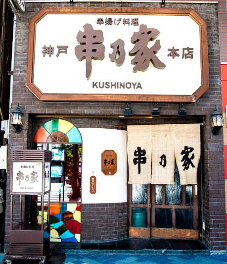 8-2串乃家 神戸本店【串揚げ】