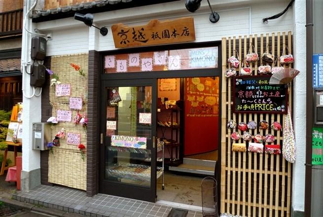 8. 京越祇園本店