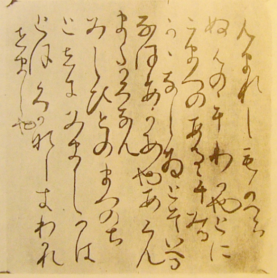 Hiragana Handwriting: 13 Facts You Did Not Know About Hiragana, The Japanese