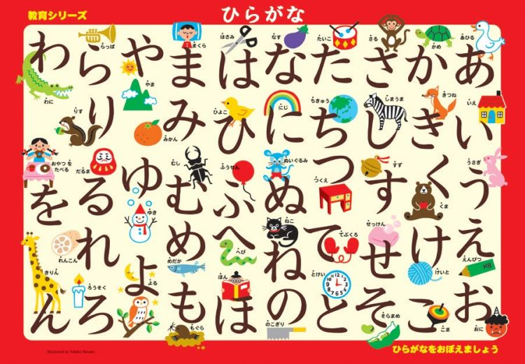 hiragana writing system