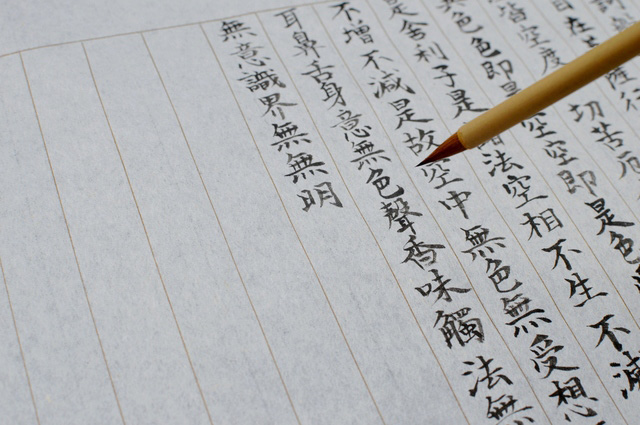 Essay written japanese