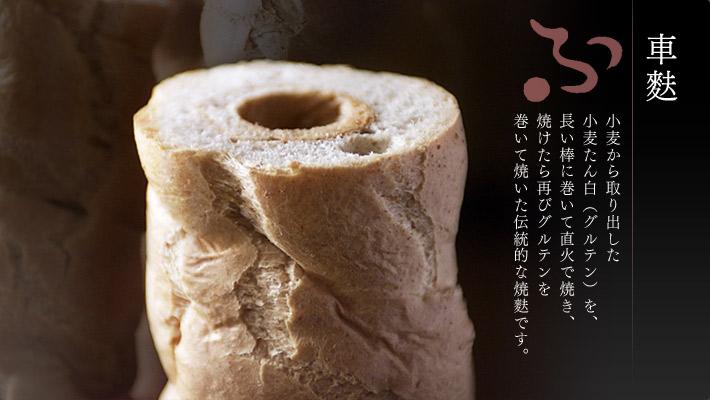 車麩のお料理方法・調理方法(レシピ) 車麩~車 …