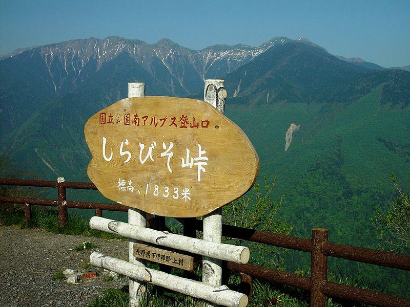 800px-Shirabiso_Pass_and_Akaishi_Mountain_2002-05-22